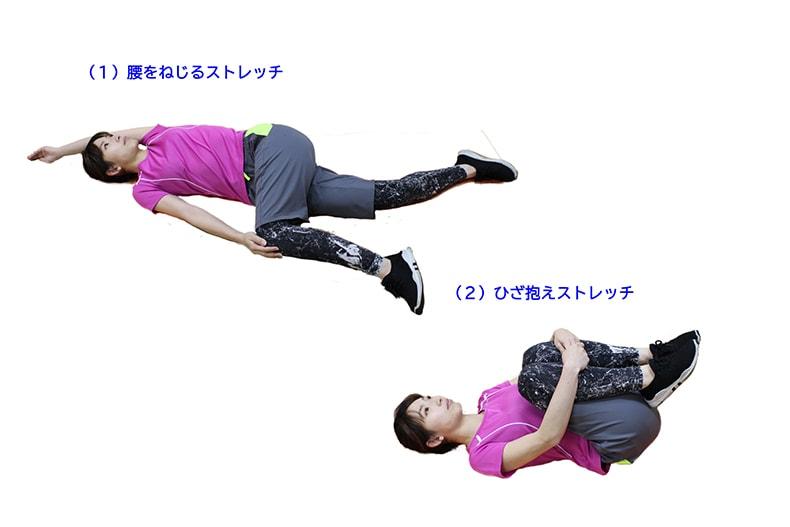 簡単にできる腰痛改善ストレッチ1